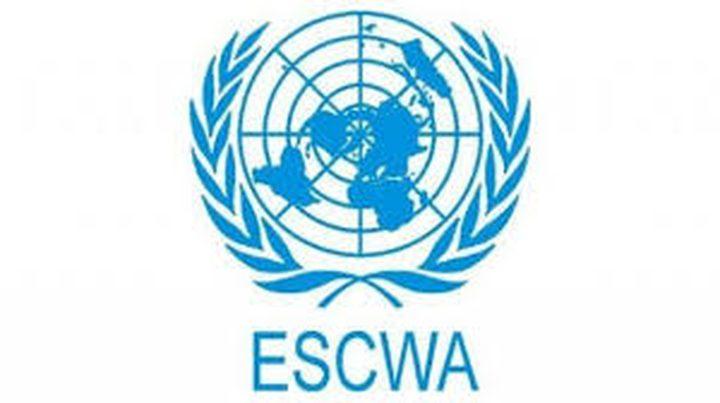 الإسكوا: من غير المقبول أن تستمر إسرائيل بانتهاك القانون الدولي دون عقاب