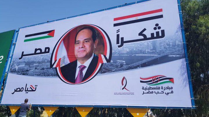 رفع صورة ضخمة للرئيس المصري وسط مدينة غزة