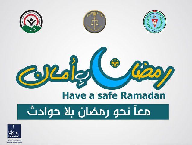 """حملة """" رمضان بأمان """" تكثّف نشاطاتها للحد من حوادث الطرق في فلسطين."""