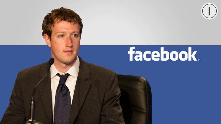 """زوكربيرغ في مرمى عاصفة فضيحة """"فيسبوك"""""""