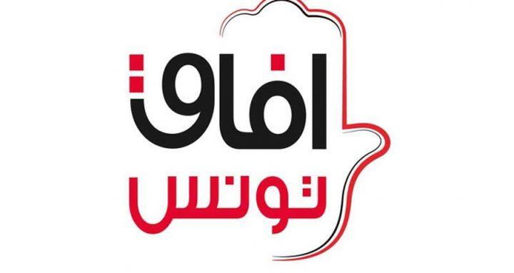 """حزب """"آفاق تونس"""" يؤكد دعمه لنضال الشعب الفلسطيني"""