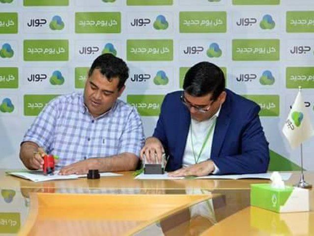 شركة جوال توقع عقد رعاية الدوري الممتاز في كرة الطائرة بغزة
