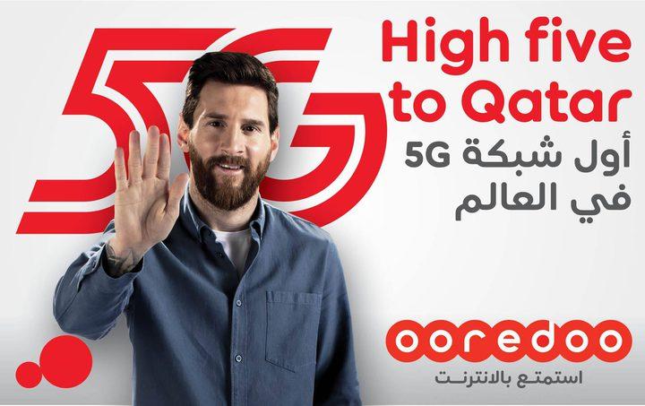 Ooredoo أول شركة اتصالات تطلق شبكة تجارية من الجيل الخامس 5G