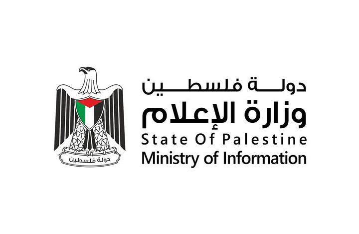 """""""الإعلام"""": إصرار الاحتلال على عدوان غزة يتطلب تدخلاً عاجلاً لحماية شعبنا"""