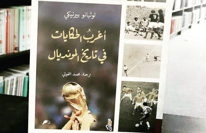 """كتاب """"أغرب الحكايات في تاريخ المونديال"""" للكاتب لوثيانو بيرنيكي بنهكة مصريّة"""