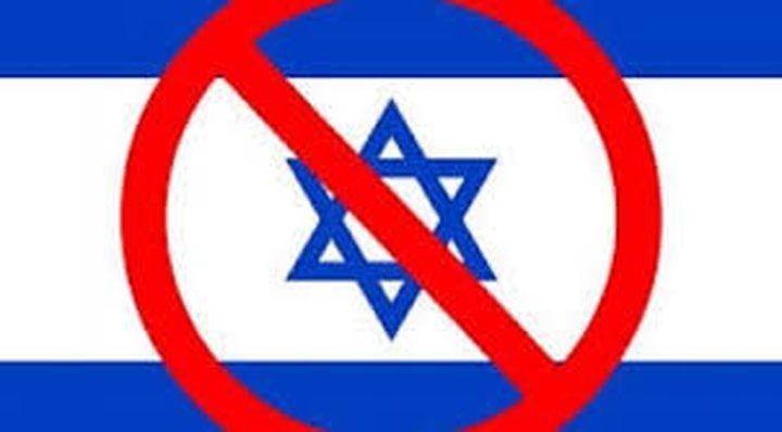 """متجر ياباني """"يعاقب"""" إسرائيل"""