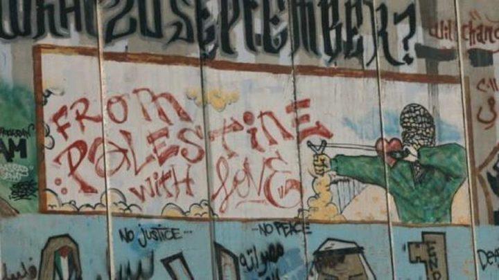 """مهرجان سينمائي بعنوان """"فلسطين مع الحب""""في بروكسل"""