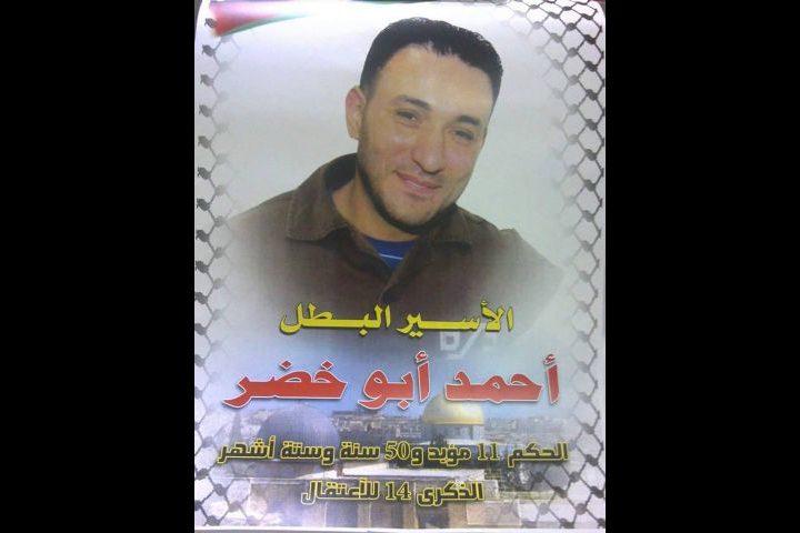 """الاحتلال يحرم عائلة الأسير أبو خضر من زيارته في """"نفحة"""" وتعزله"""