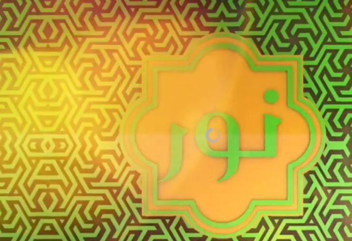 برنامج نور الحلقة التاسعة عشرة