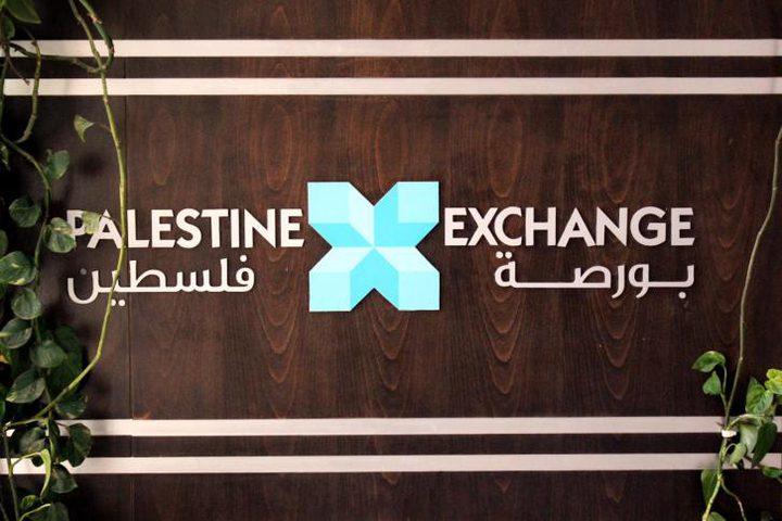 بورصة فلسطين تغلق على انخفاض الثلاثاء