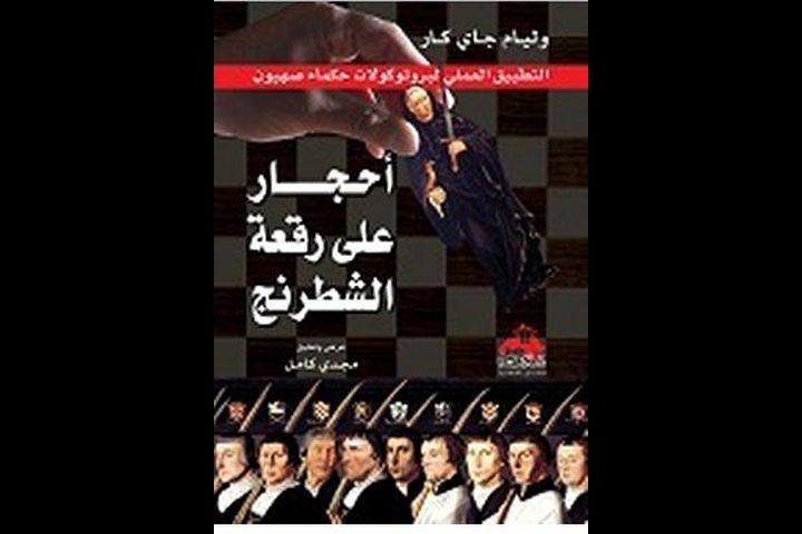 """كتاب """"أحجار على رقعة الشطرنج"""" وليام غاي كار"""