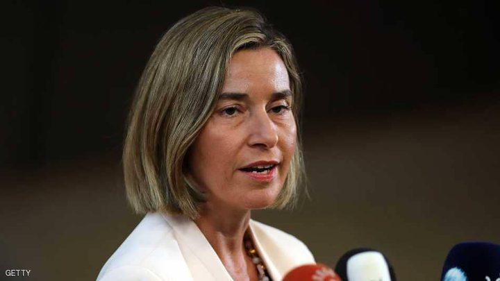 موغريني: ندعم الأردن في خطواته الاقتصادية
