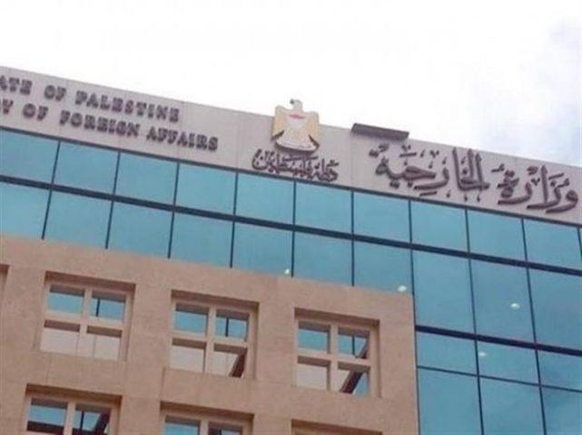 الخارجية تحذر المجتمع الدولي من سياسة إسرائيل الترويج للقدس عاصمة لها