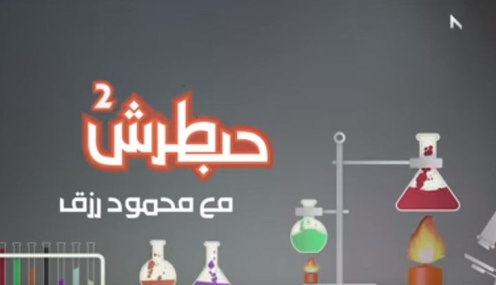 حبطرش الحلقة الخامسة والعشرين