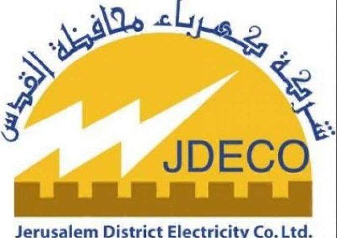 """""""كهرباء القدس"""" ستستقبل بلاغات الأعطال طيلة أيام عيد الفطر"""