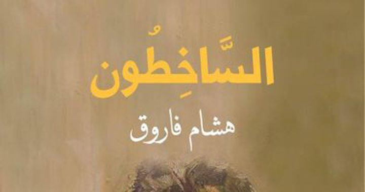 """الساخطون رواية جديدة لـ """"هشام فاروق"""""""