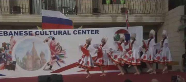 افتتاح مركز ثقافي روسي جديد في لبنان