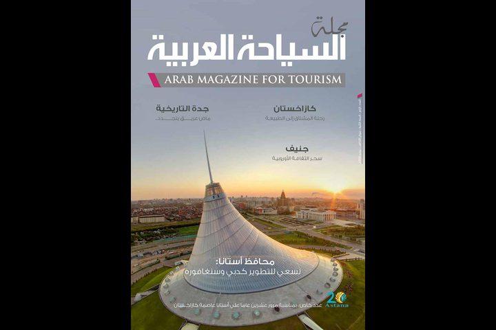 """""""السياحة العربية"""" في الأسواق"""