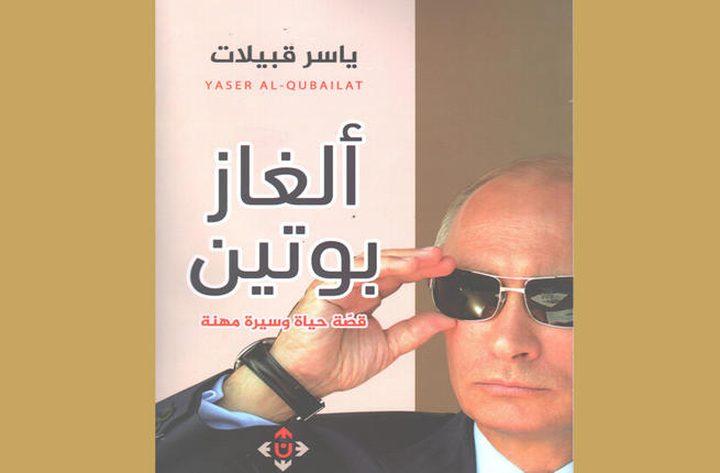 حفل إشهار كتاب ألغاز بوتين