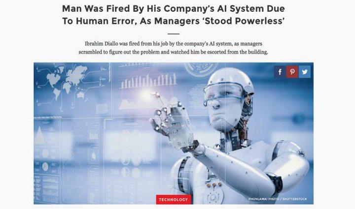 الذكاء الاصطناعي يطرد موظفا من عمله