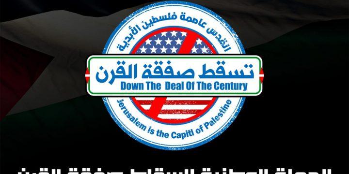 انطلاق الحملة الوطنية لإسقاط صفقة القرن.. وفتح تعلن دعمها