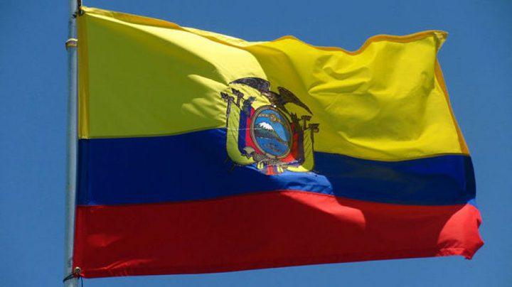 الإكوادور: بلادنا مفتوحة للفلسطينيين دون تأشيرة