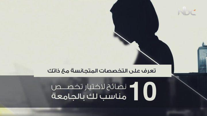 10 نصائح لاختيار تخصص مناسب لك بالجامعة