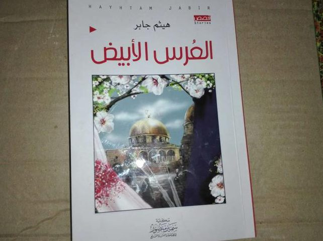 """""""العرس الابيض"""".. مجموعة قصصية جديدة للاسير هيثم جابر"""