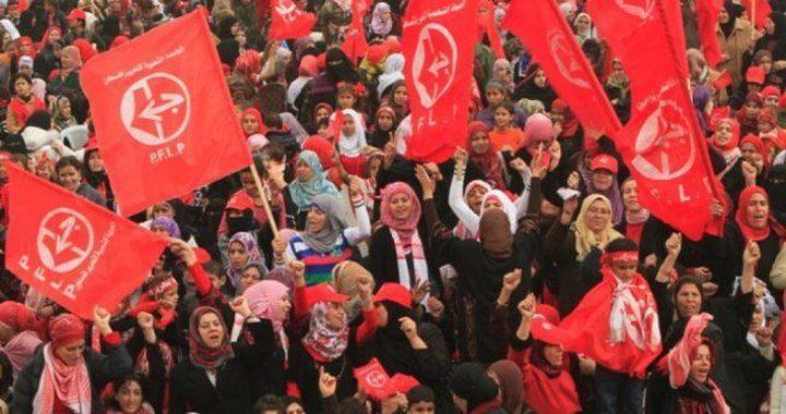 """""""الشعبية"""" تعلن عدم مشاركتها في مسيرة رام الله"""