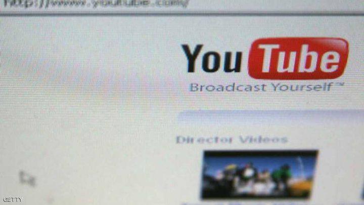 """""""يوتيوب"""" يعلن عن خاصية طال انتظارها"""