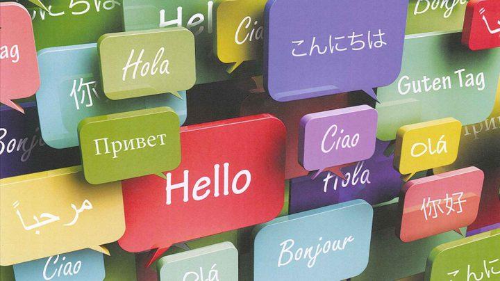 أسرار تساعدك في تعلم اللغات بشكل أسرع