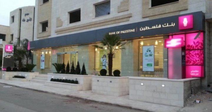 الودائع في بنوك فلسطين عند مستوى قياسي في أيار