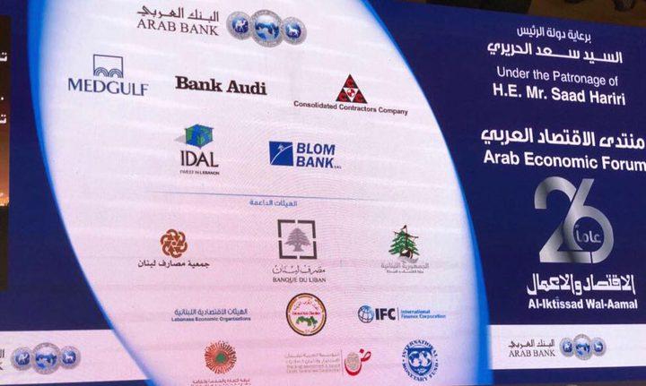 """الشوا يشارك في """"منتدى الاقتصاد العربي"""""""