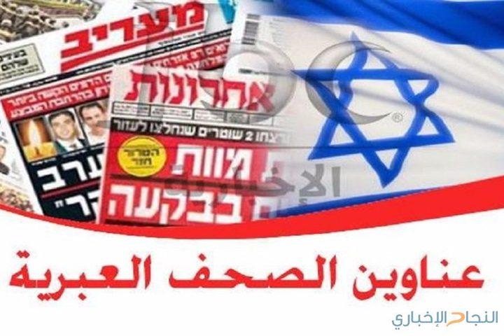 أبرز عناوين الصحف العبرية لهذا اليوم