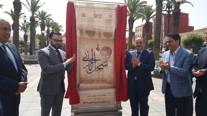 القدس ووجدة عاصمتان للثقافة العربية (2018)