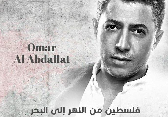 الفنان عمر العبداللات ممنوع من دخول فلسطين