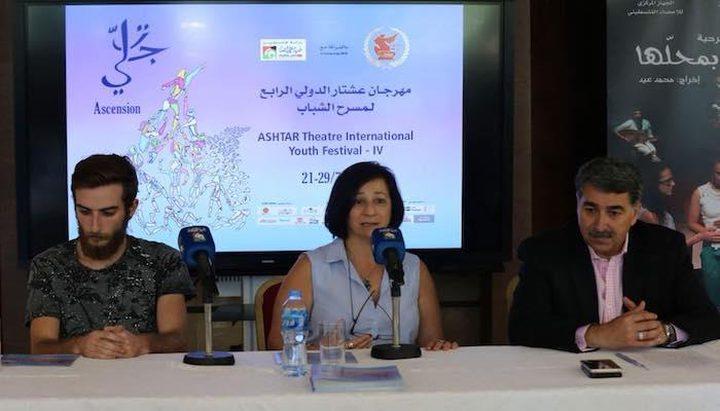 افتتاح عروض مهرجان عشتار الدولي لمسرح الشباب