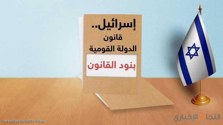 مصر: قانون يهودية الدولة مرفوض