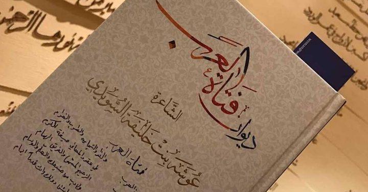 """محمد بن راشد ينعي """"فتاة العرب"""""""