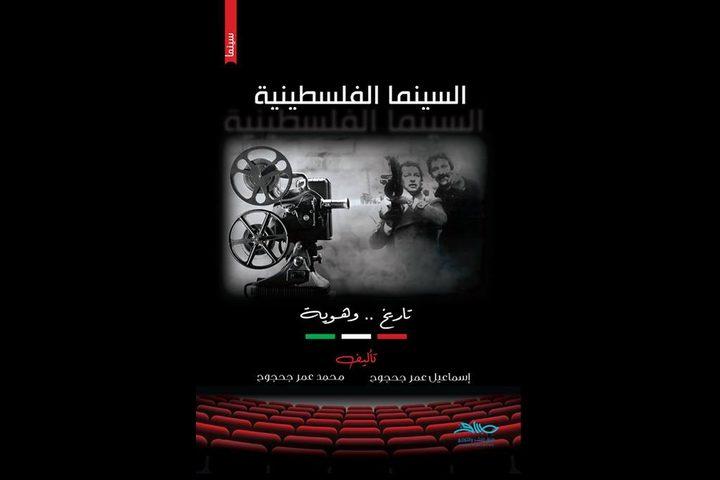 """صدور كتاب """"السينما الفلسطينية"""" للأخوين جحجوح"""