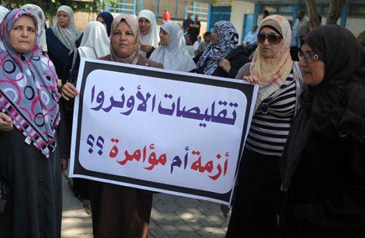 رام الله: وقفة أمام الأونروا رفضا لتقليصات خدماتها