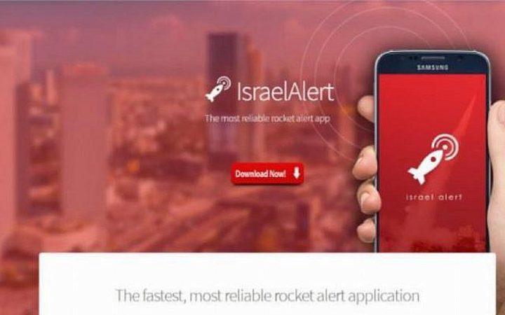 الاحتلال :حماس حاولت إختراق هواتف الإسرائيليين