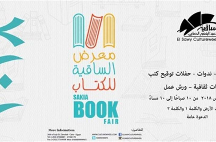انطلاق معرض الساقية للكتاب من 11 - 19 أغسطس