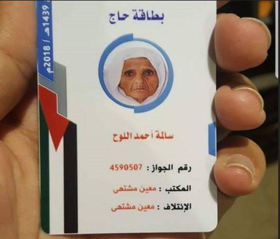 وفاة حاجة فلسطينية في مكة المكرمة