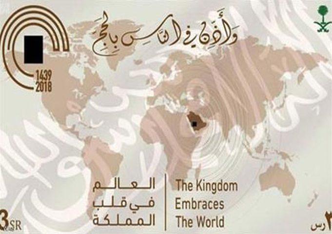السعودية تصدر طابعًا تذكاريًّا لموسم الحج (2018)