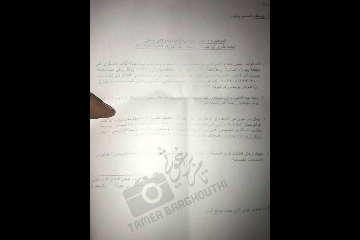 بالصور.. قوات الاحتلال تقرر هدم منزل في كوبر