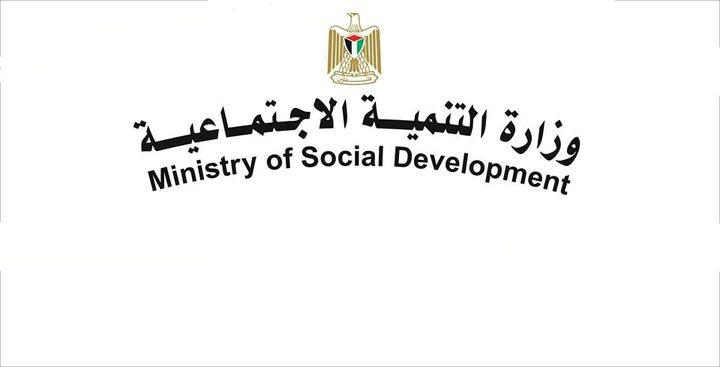 التنمية الاجتماعية تصدر موازنة المواطن للعام 2018