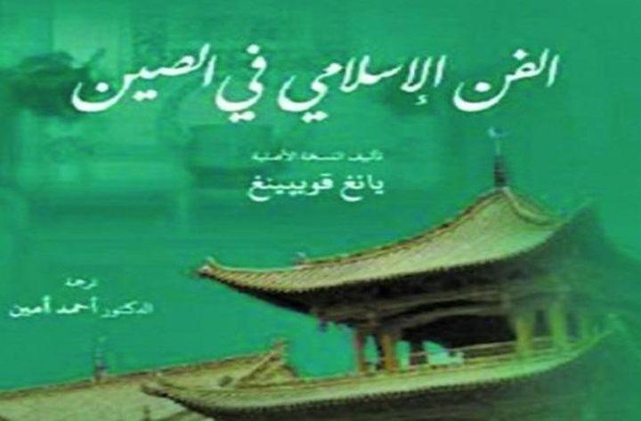 صدور كتاب الفن الإسلامي في الصين