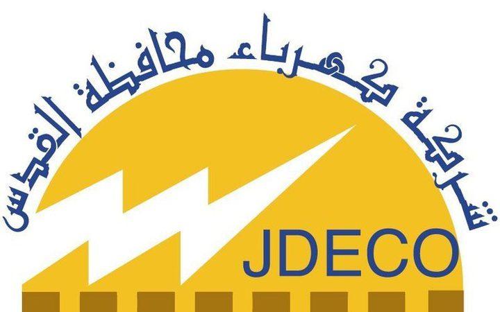 كهرباء القدس تعلن ساعات عمل فروعها خلال العيد