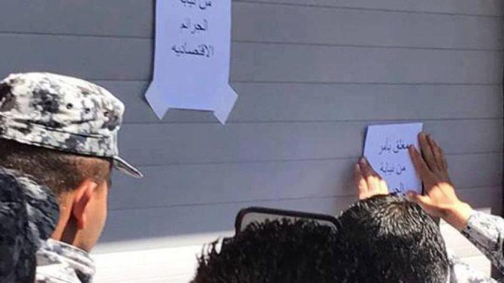 إغلاق مطعم في رام الله